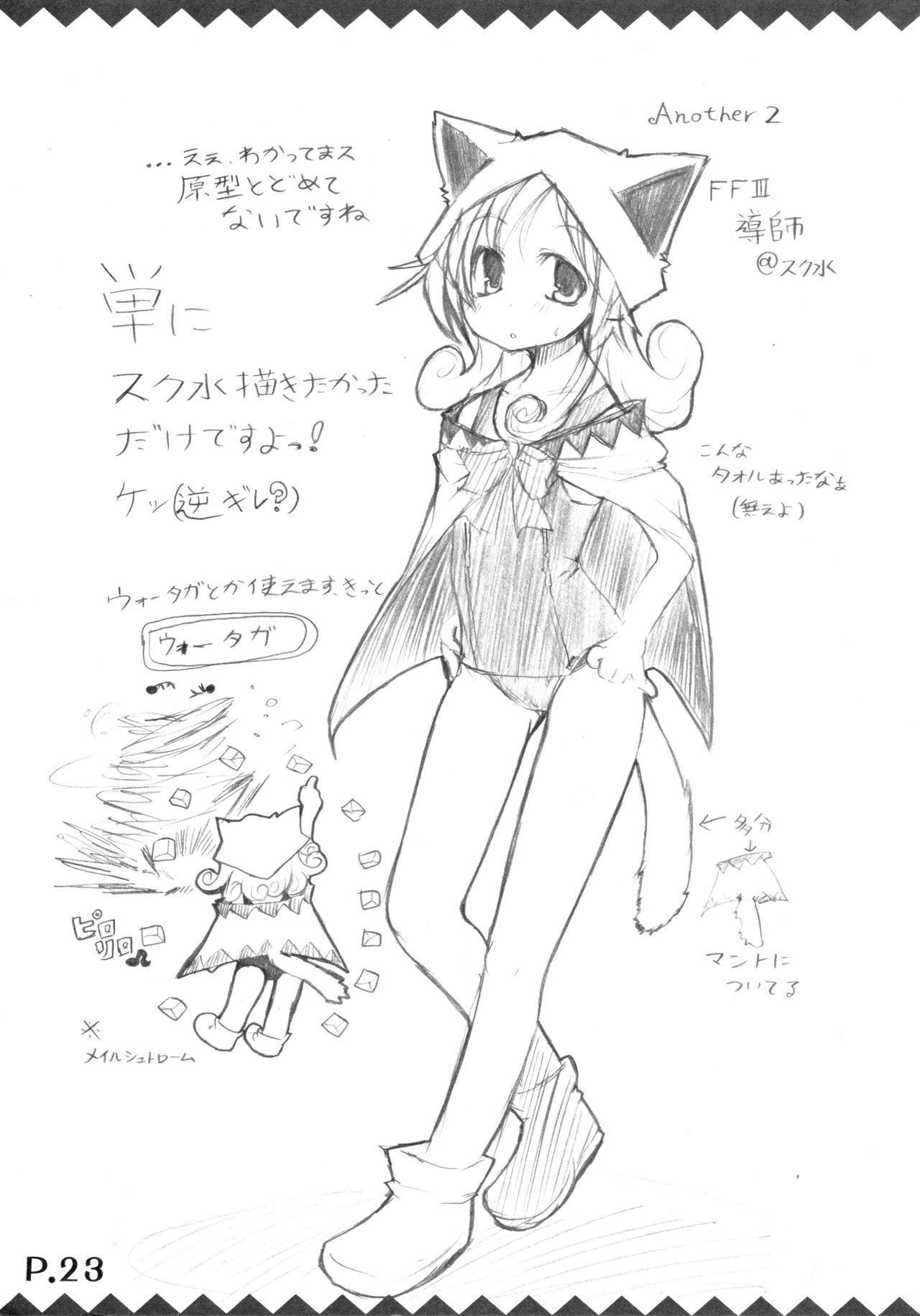 Tsukiyo Hana no Hon 24