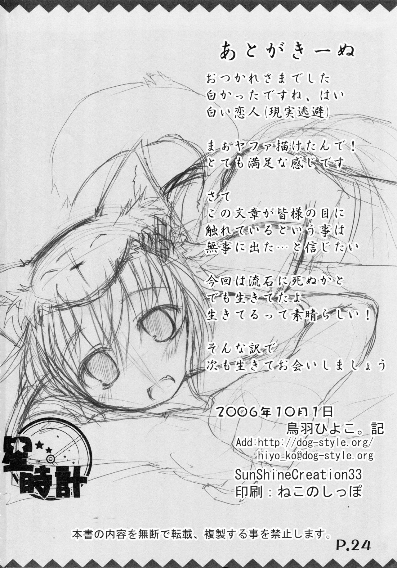 Tsukiyo Hana no Hon 25
