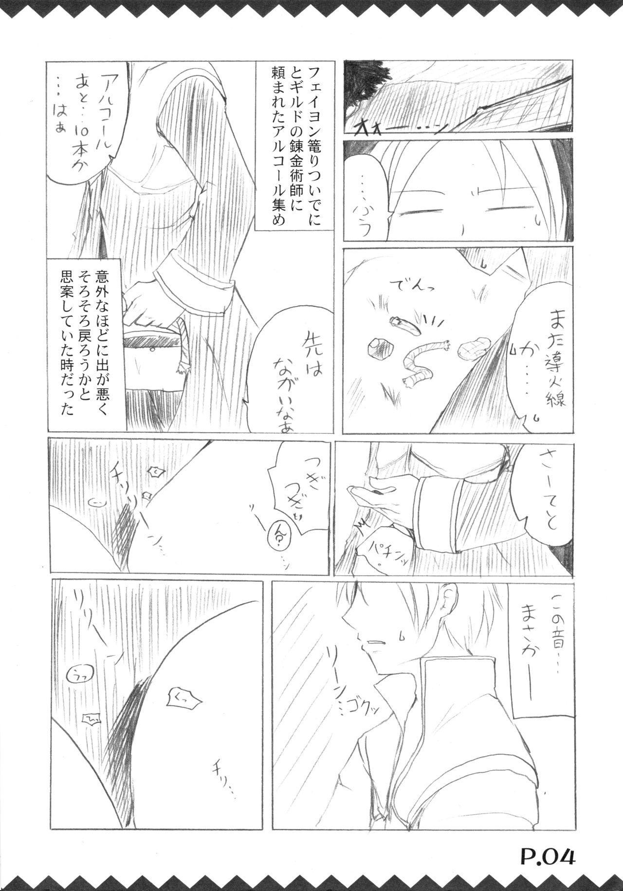 Tsukiyo Hana no Hon 5