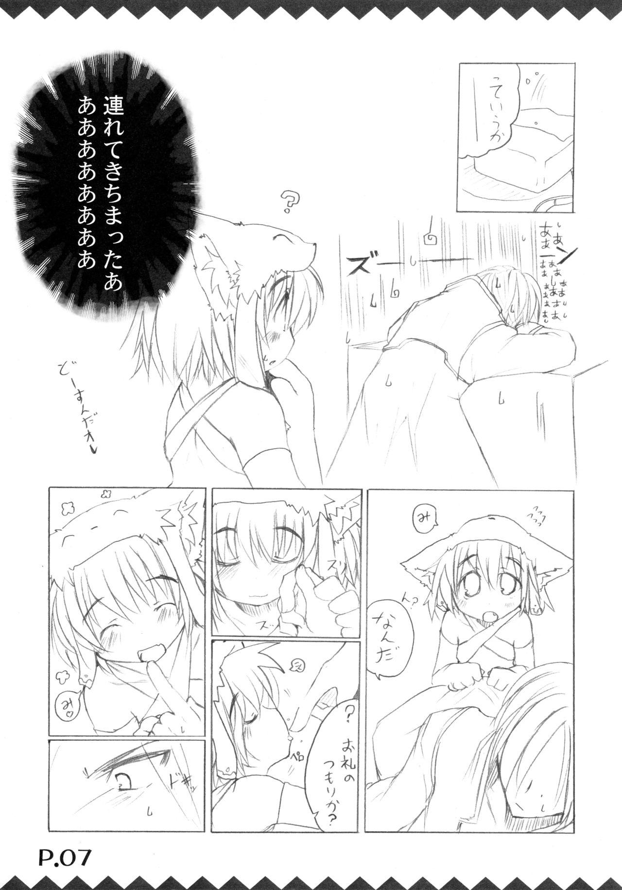 Tsukiyo Hana no Hon 8