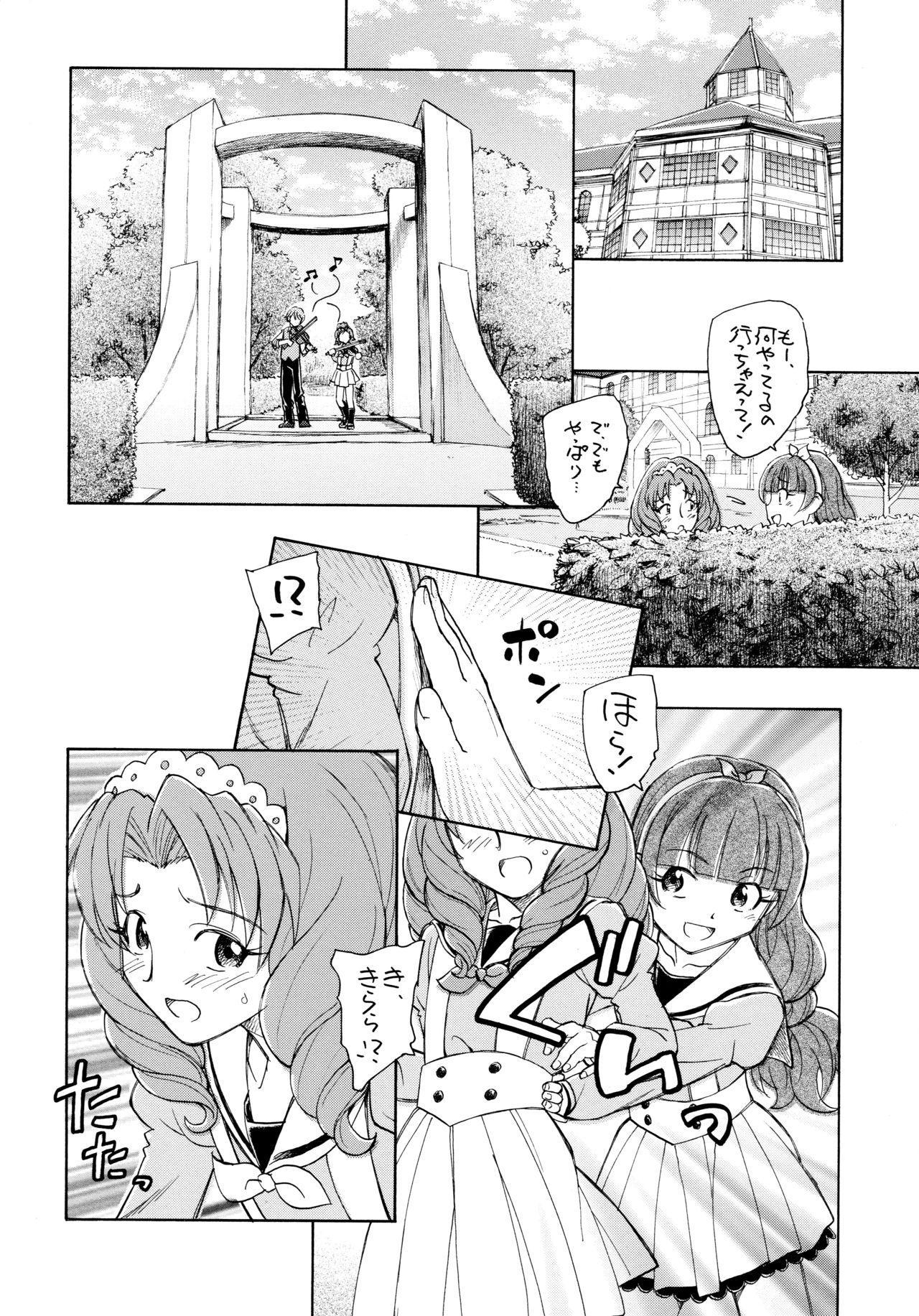 Kirakira Boshi Hensoukyoku 23