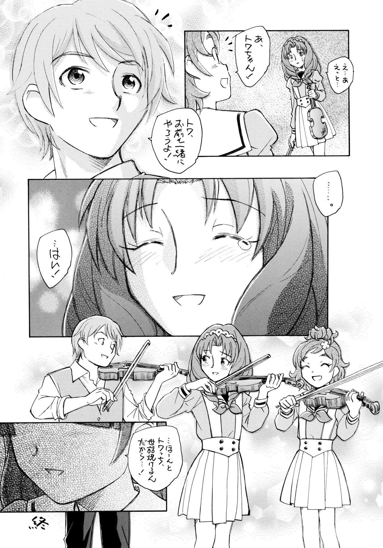 Kirakira Boshi Hensoukyoku 24