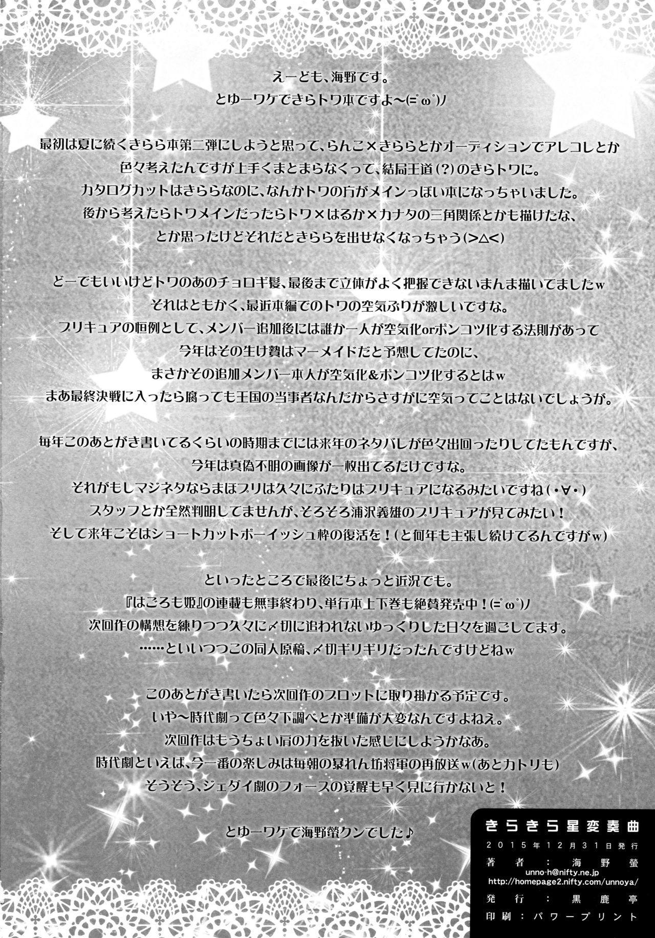 Kirakira Boshi Hensoukyoku 25
