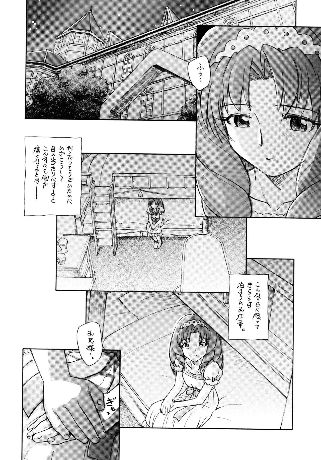 Kirakira Boshi Hensoukyoku 5