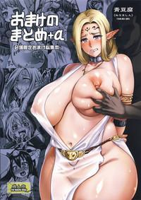 Kakioroshi Elf tanpen 1