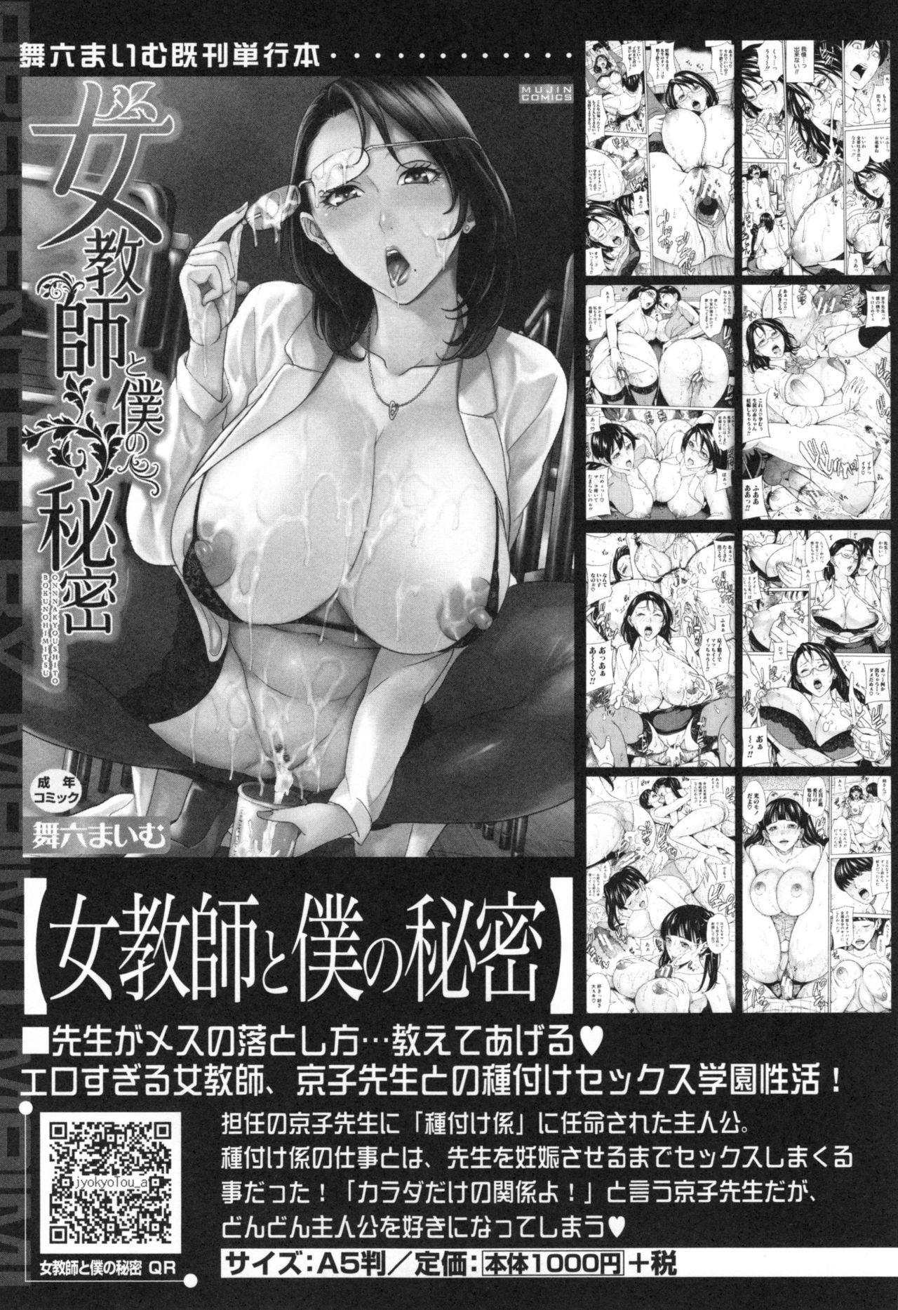 [Maimu-Maimu] Aniyome Bitch Life | Sister-in-Law Slut Life [English] {Taihen Zombii} 187