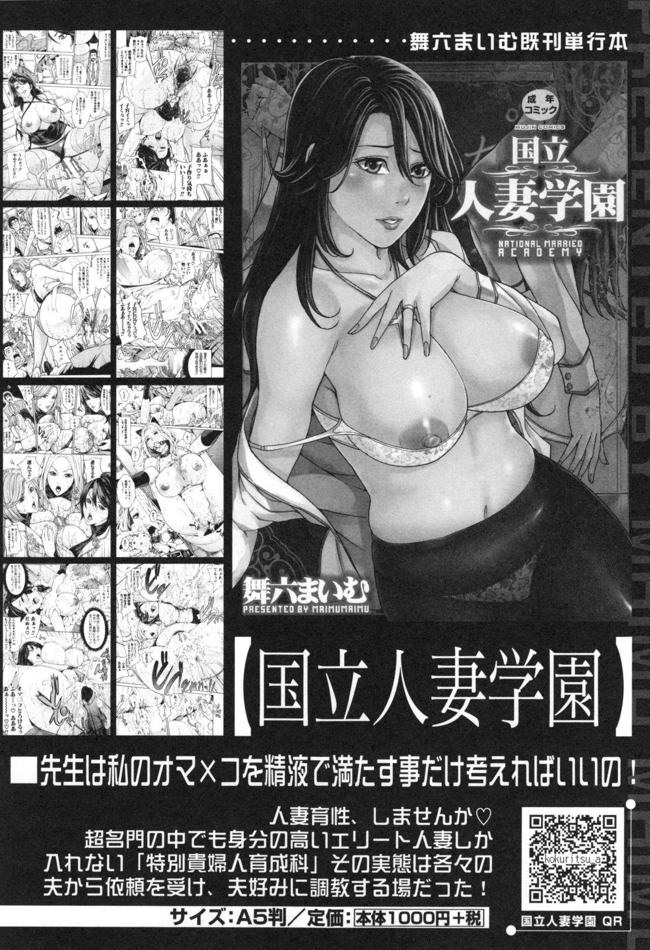 [Maimu-Maimu] Aniyome Bitch Life | Sister-in-Law Slut Life [English] {Taihen Zombii} 188