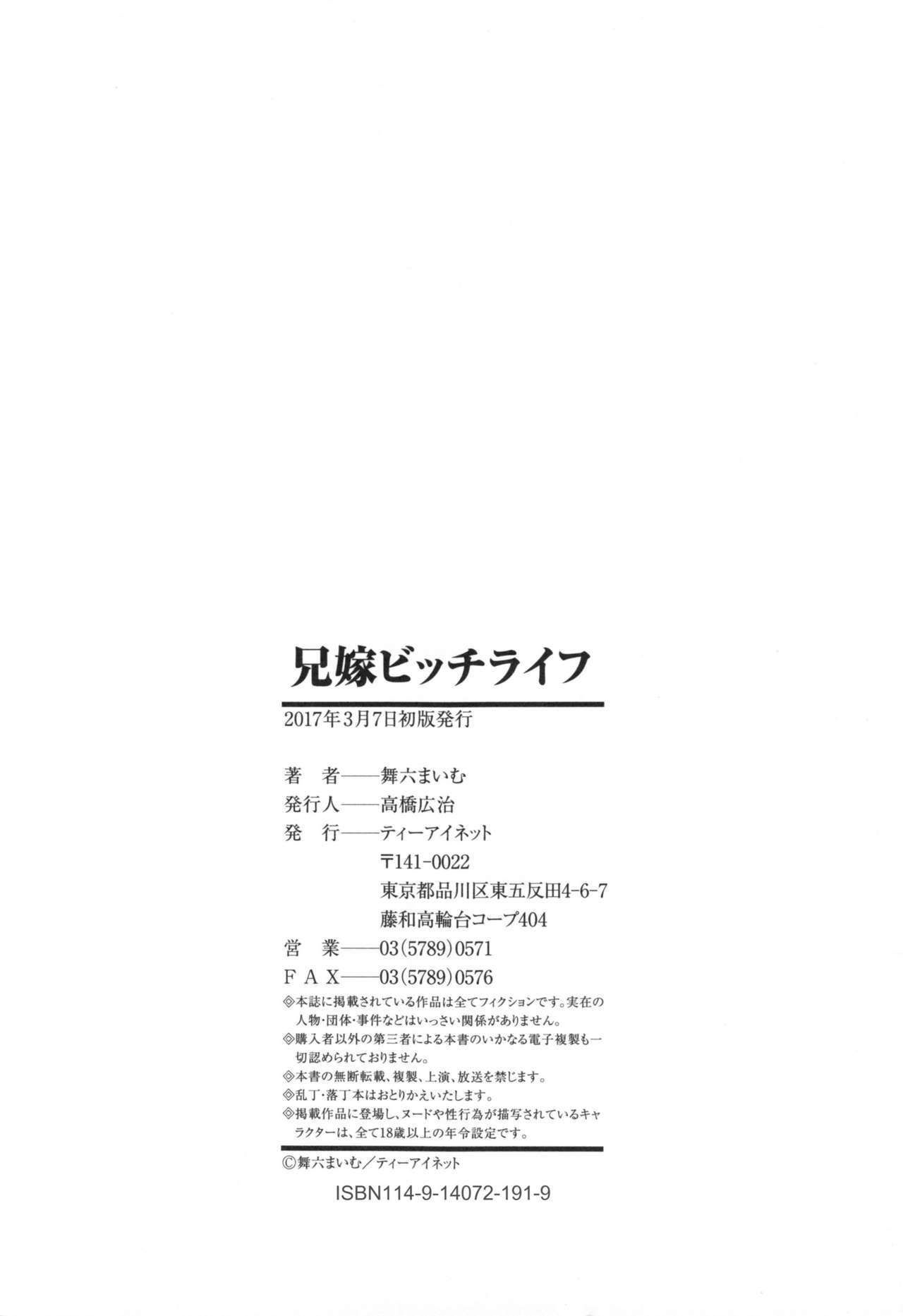[Maimu-Maimu] Aniyome Bitch Life | Sister-in-Law Slut Life [English] {Taihen Zombii} 192