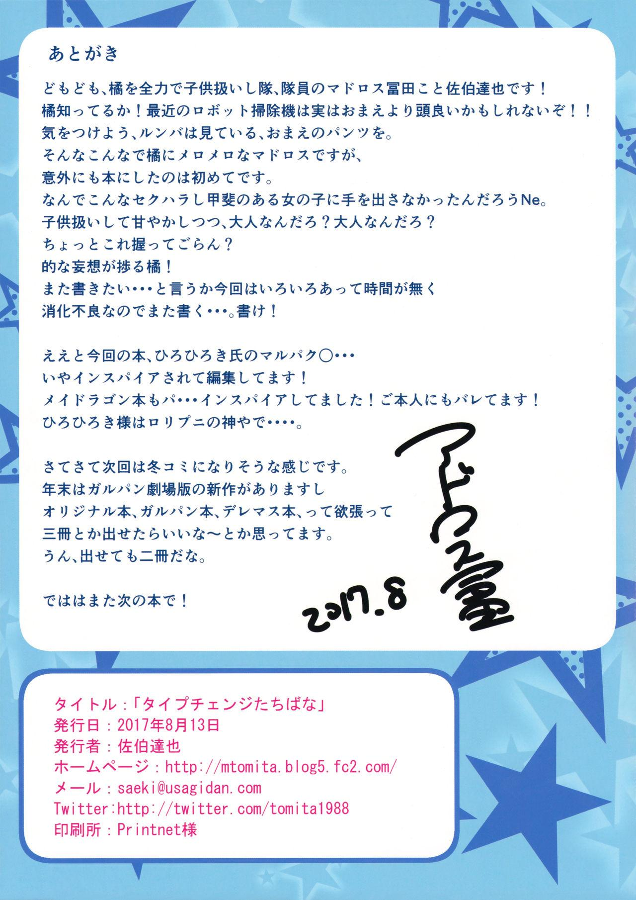 Type Change Tachibana 11