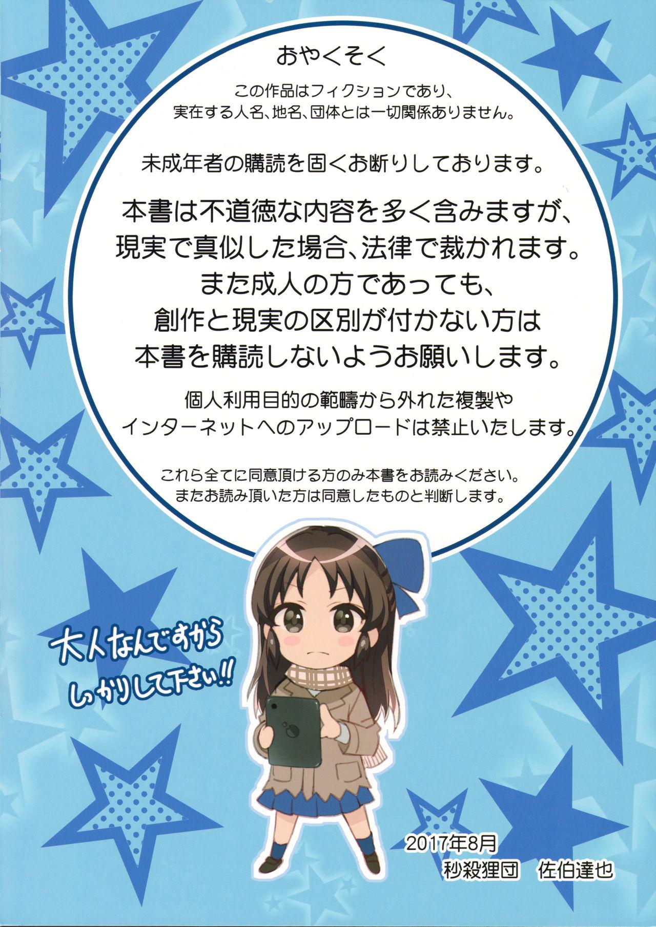 Type Change Tachibana 1