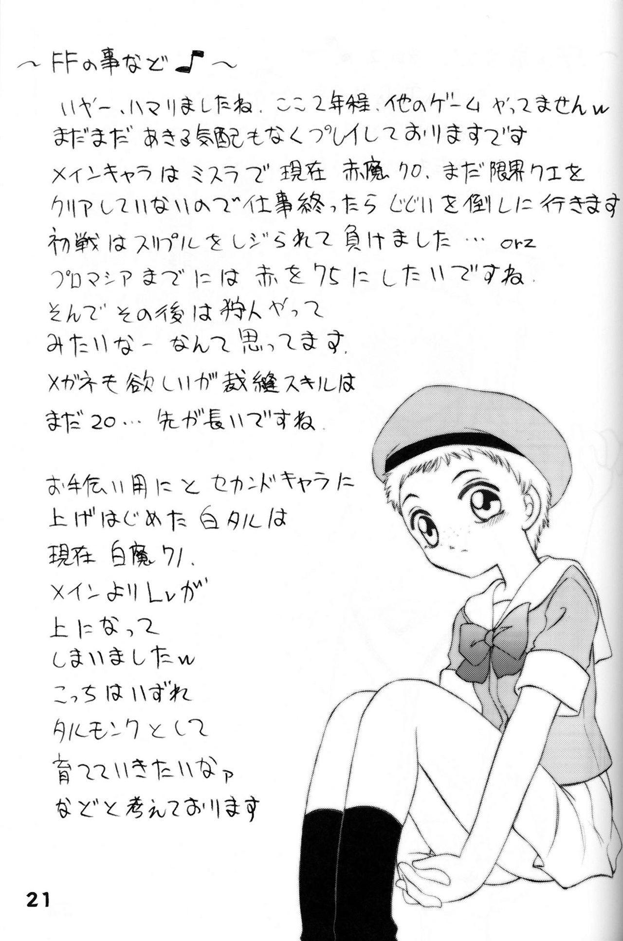 Shitteru Kuse ni! Vol. 33 19