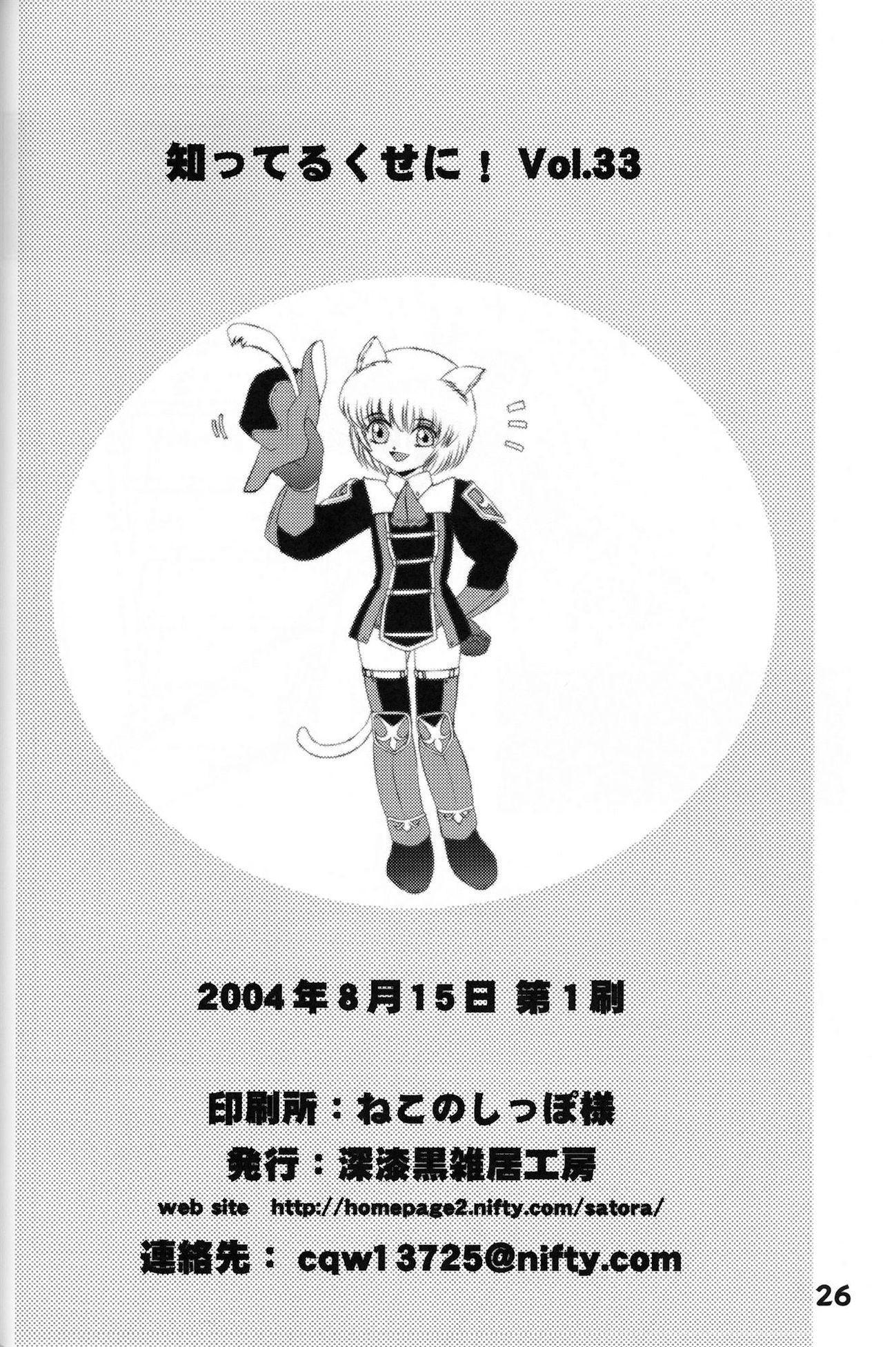 Shitteru Kuse ni! Vol. 33 24