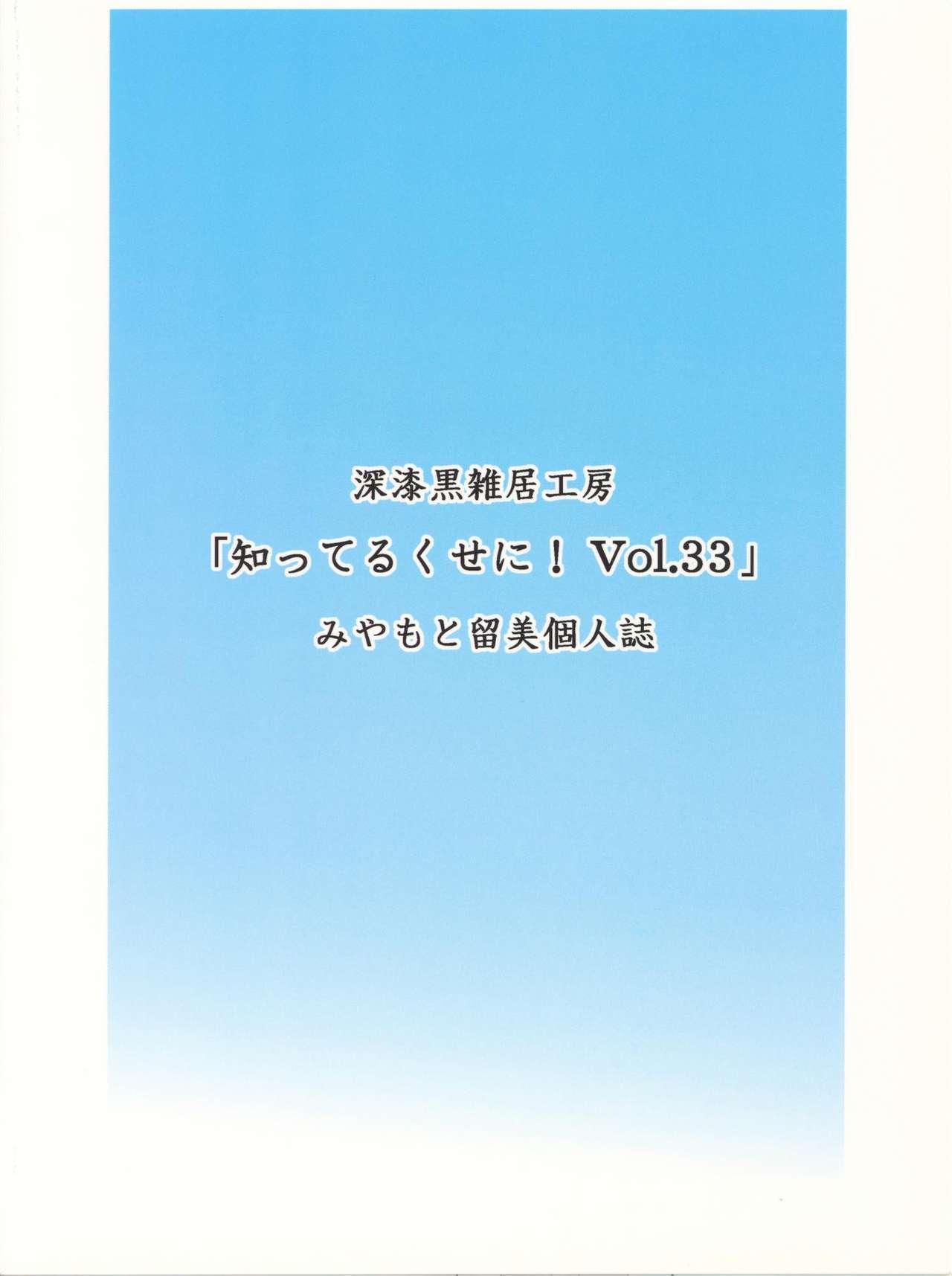 Shitteru Kuse ni! Vol. 33 25