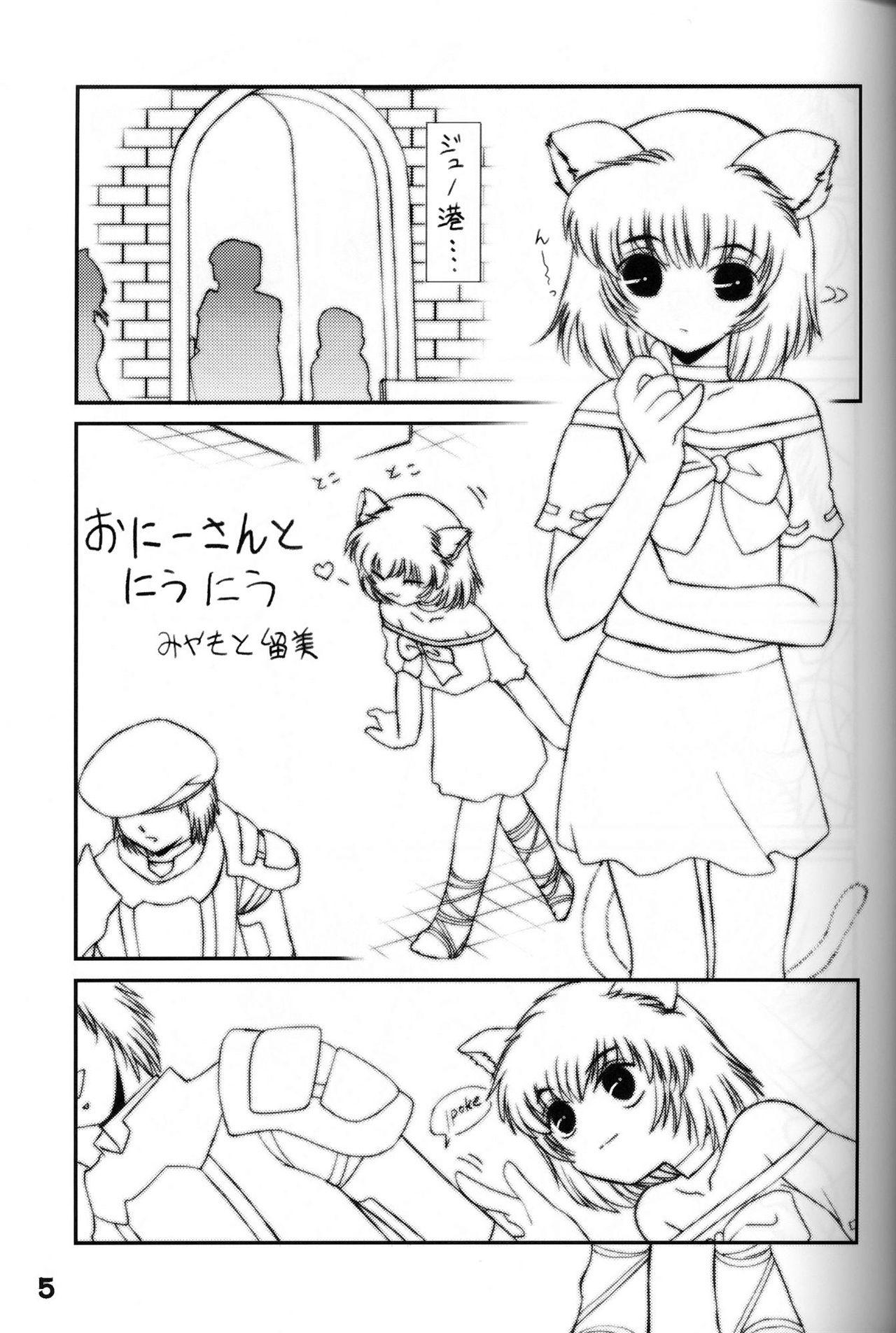 Shitteru Kuse ni! Vol. 33 3