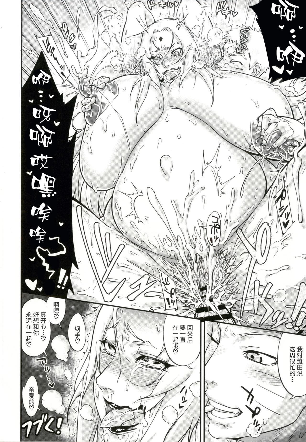 Jukumitsuki Intouden 2 20