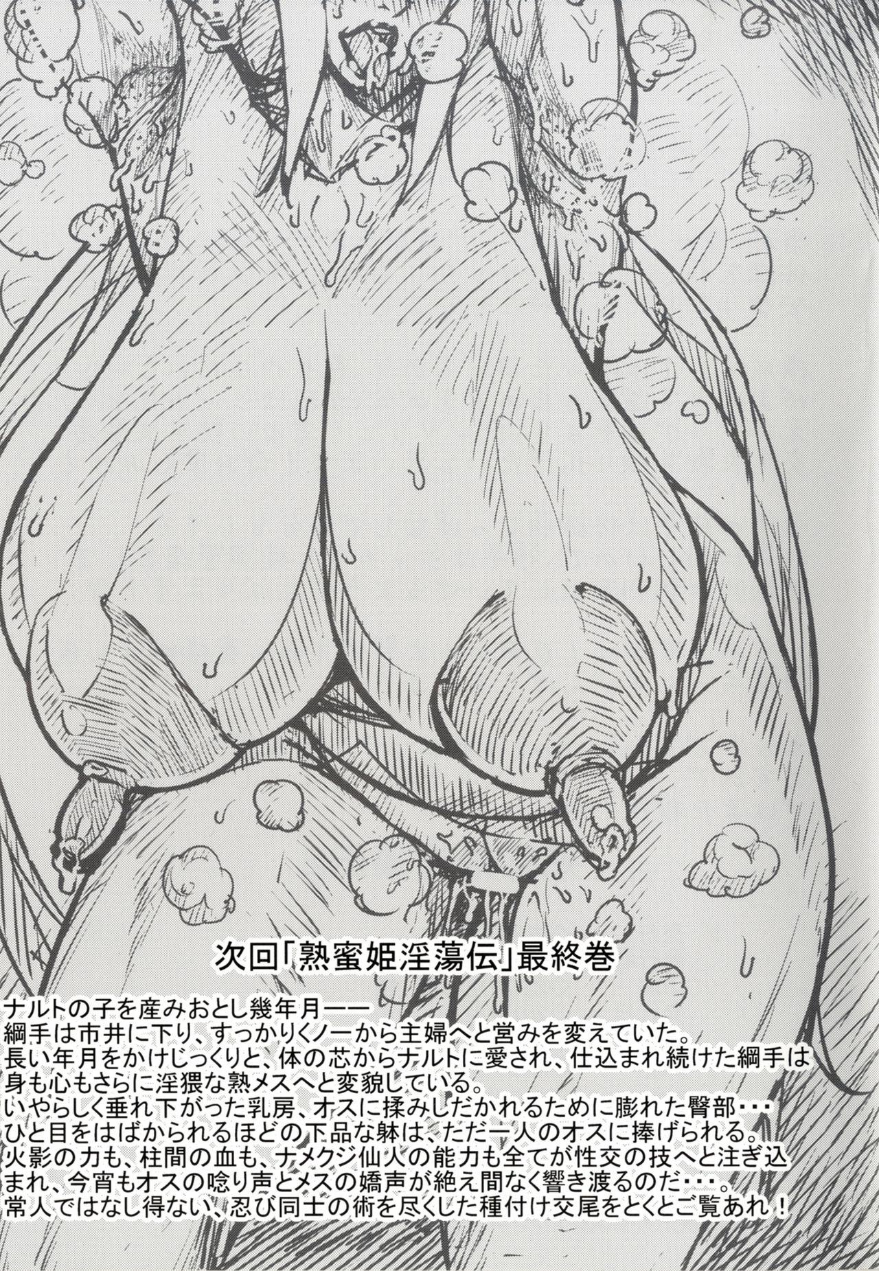 Jukumitsuki Intouden 2 21