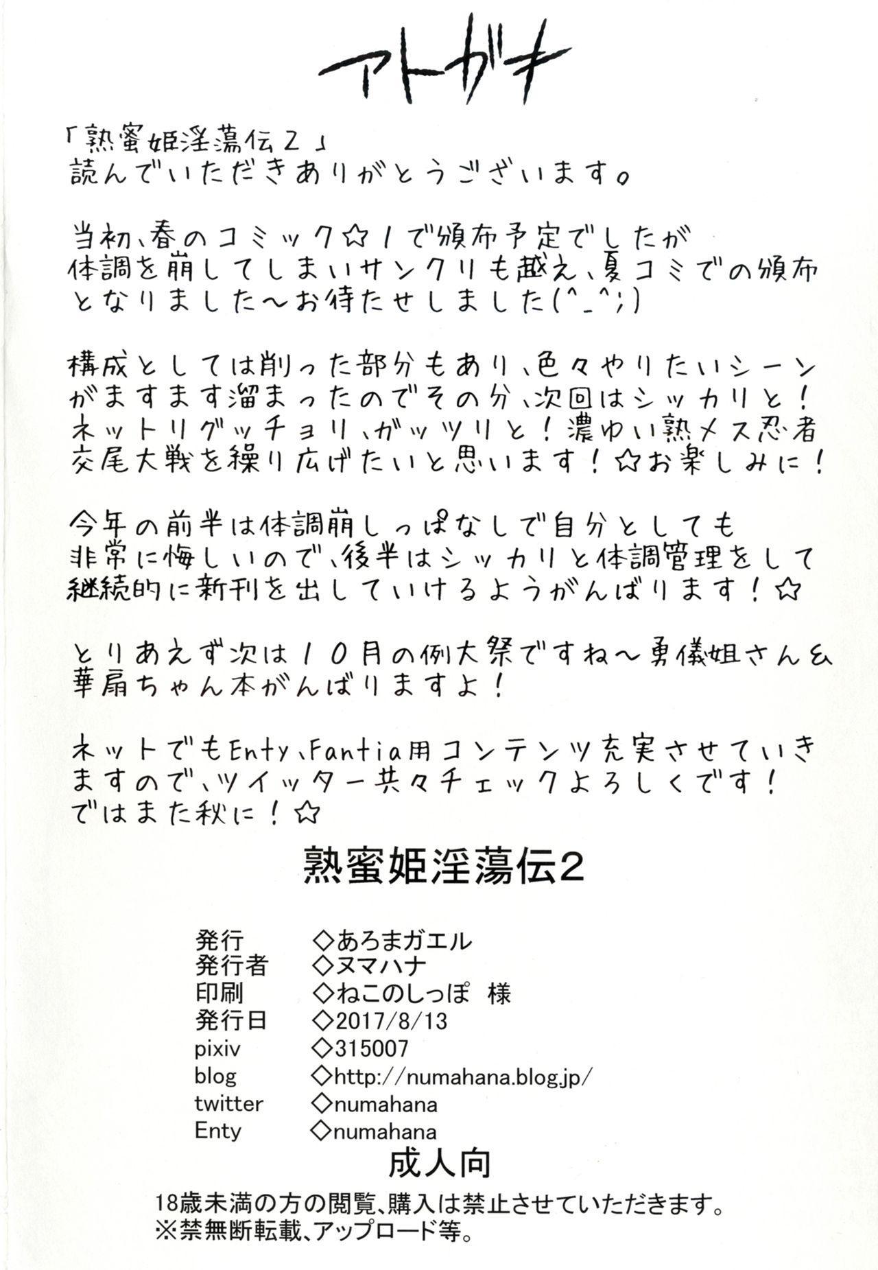 Jukumitsuki Intouden 2 22