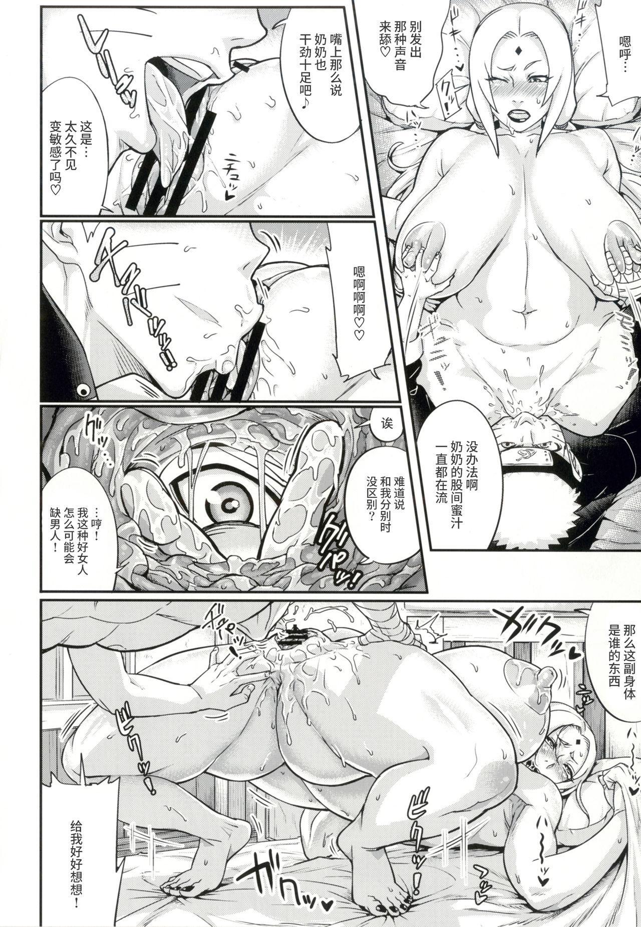 Jukumitsuki Intouden 2 6
