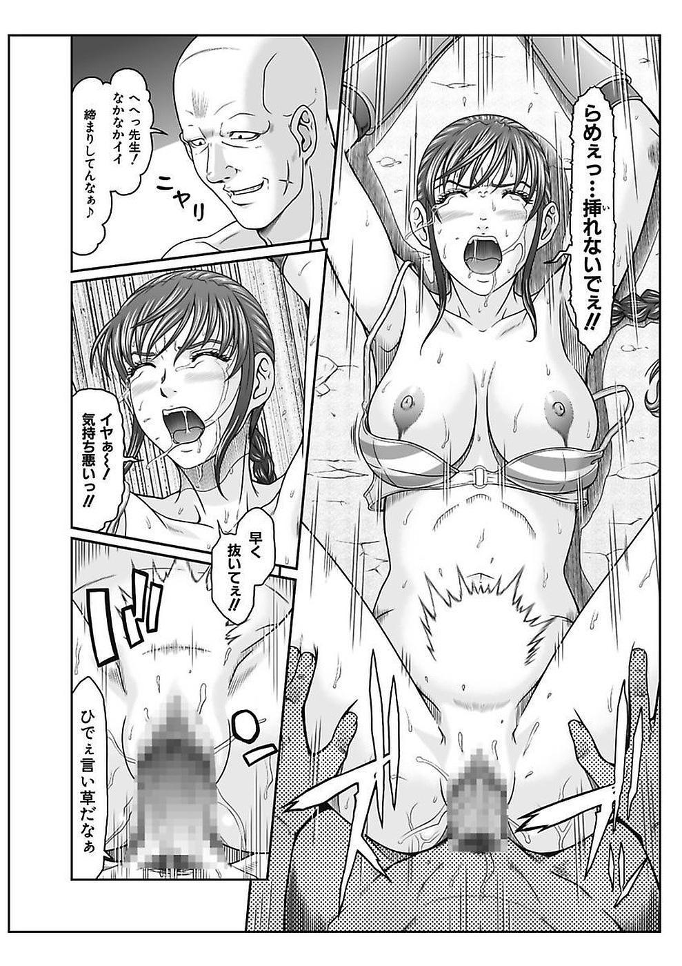 [Kurono Masakado] Dengeki Zecchou! Hihoujima ~Chikyuu no Oku ni Sasowarete~ Joukan 13