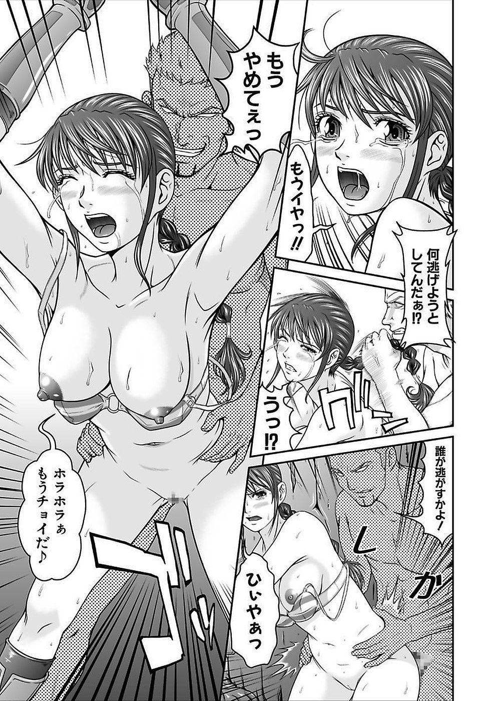 [Kurono Masakado] Dengeki Zecchou! Hihoujima ~Chikyuu no Oku ni Sasowarete~ Joukan 18