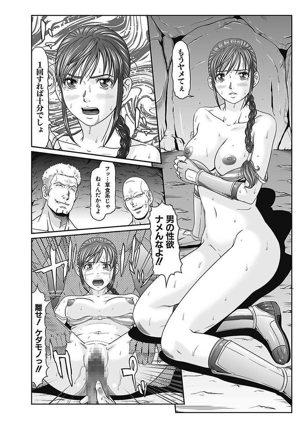 [Kurono Masakado] Dengeki Zecchou! Hihoujima ~Chikyuu no Oku ni Sasowarete~ Joukan 1