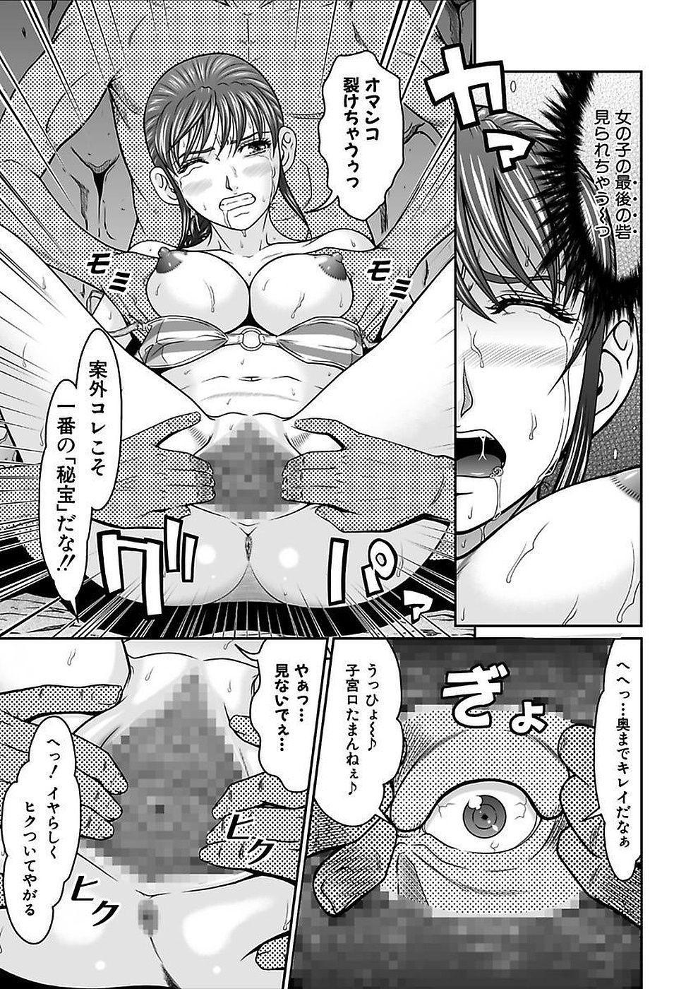 [Kurono Masakado] Dengeki Zecchou! Hihoujima ~Chikyuu no Oku ni Sasowarete~ Joukan 22
