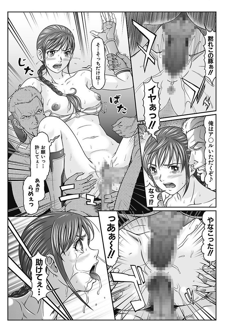 [Kurono Masakado] Dengeki Zecchou! Hihoujima ~Chikyuu no Oku ni Sasowarete~ Joukan 2