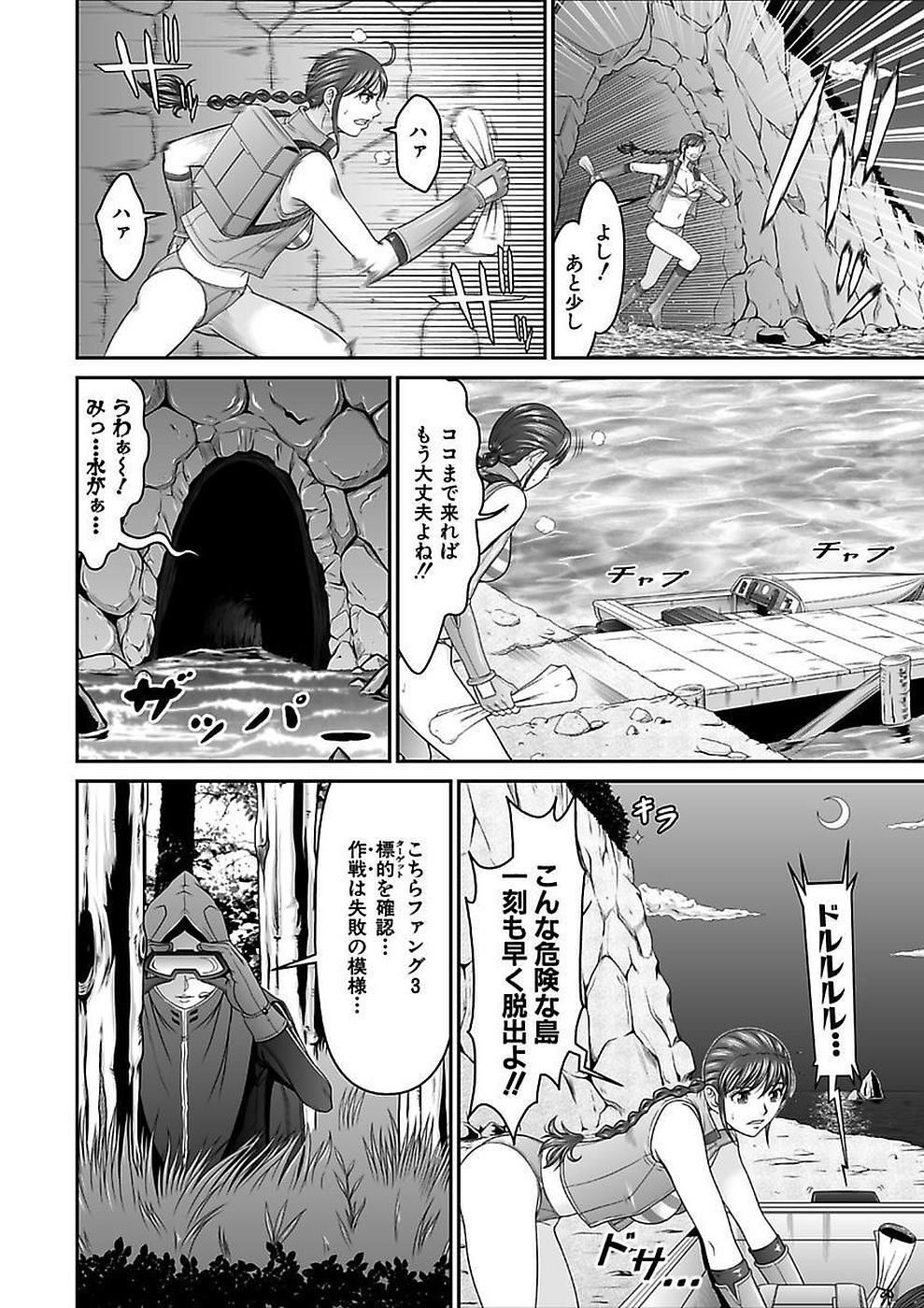 [Kurono Masakado] Dengeki Zecchou! Hihoujima ~Chikyuu no Oku ni Sasowarete~ Joukan 31