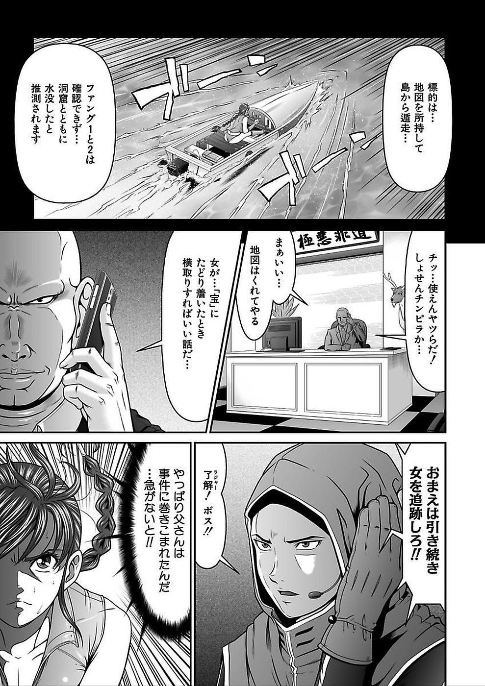 [Kurono Masakado] Dengeki Zecchou! Hihoujima ~Chikyuu no Oku ni Sasowarete~ Joukan 32