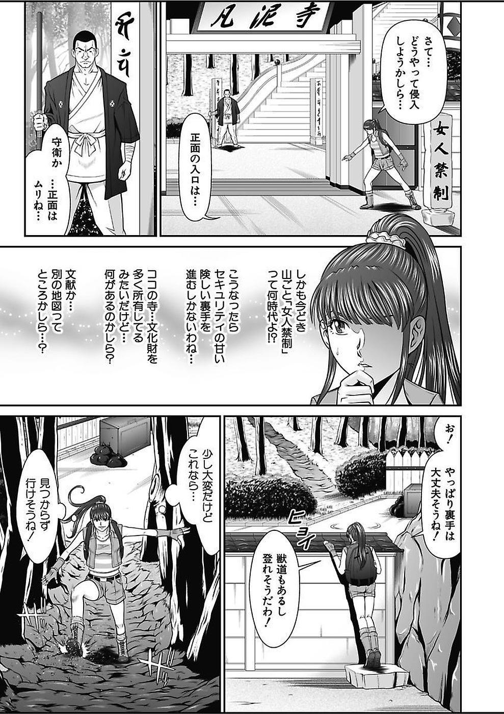 [Kurono Masakado] Dengeki Zecchou! Hihoujima ~Chikyuu no Oku ni Sasowarete~ Joukan 34
