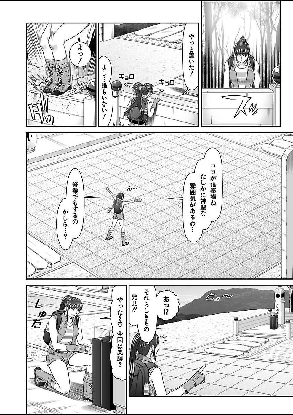 [Kurono Masakado] Dengeki Zecchou! Hihoujima ~Chikyuu no Oku ni Sasowarete~ Joukan 35