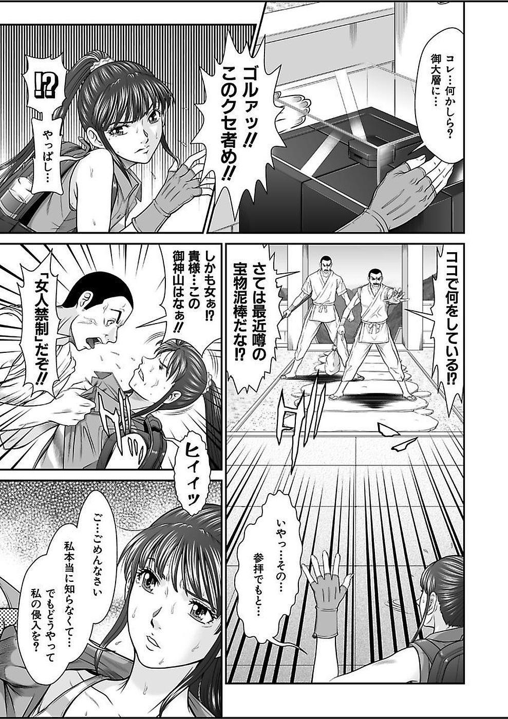 [Kurono Masakado] Dengeki Zecchou! Hihoujima ~Chikyuu no Oku ni Sasowarete~ Joukan 36