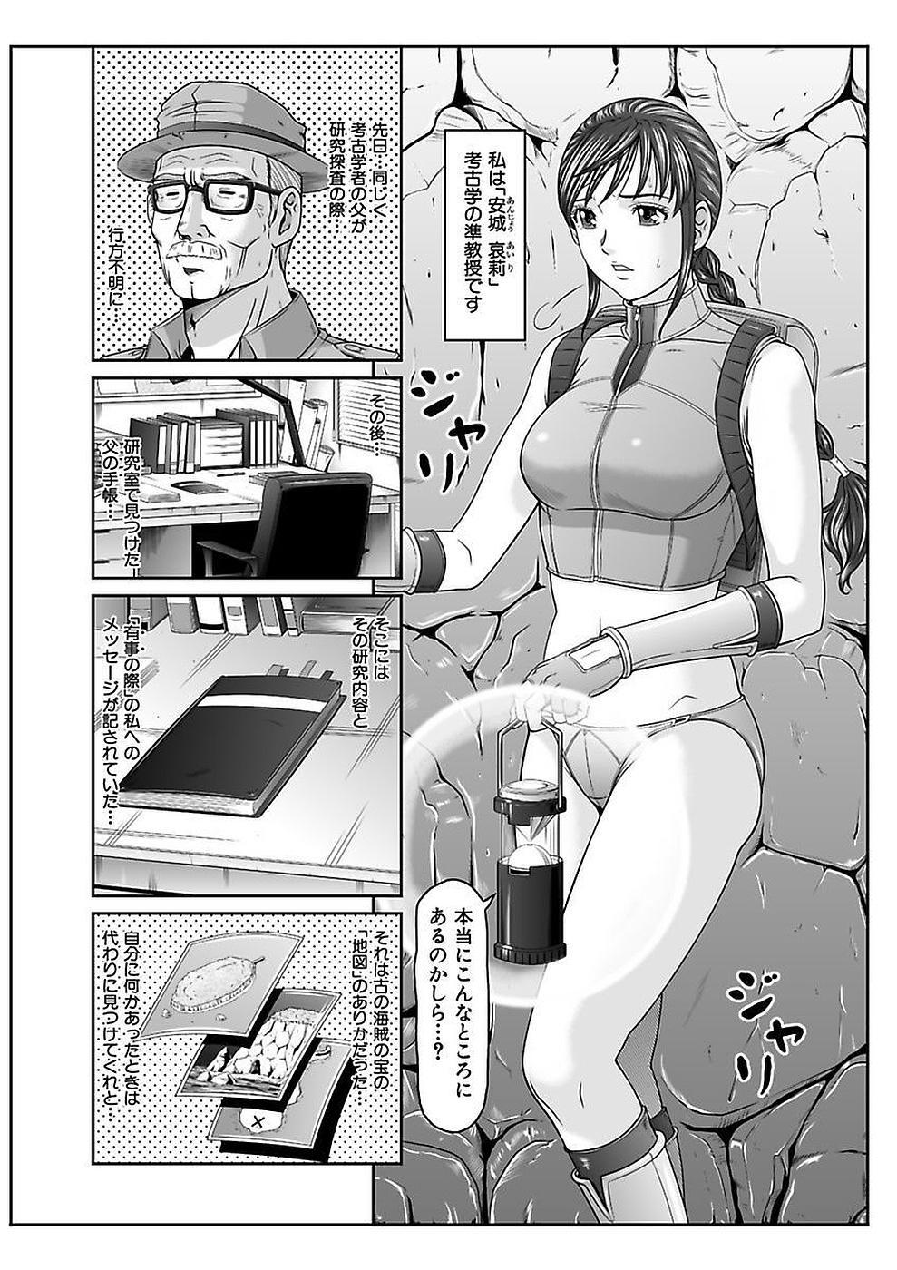 [Kurono Masakado] Dengeki Zecchou! Hihoujima ~Chikyuu no Oku ni Sasowarete~ Joukan 3