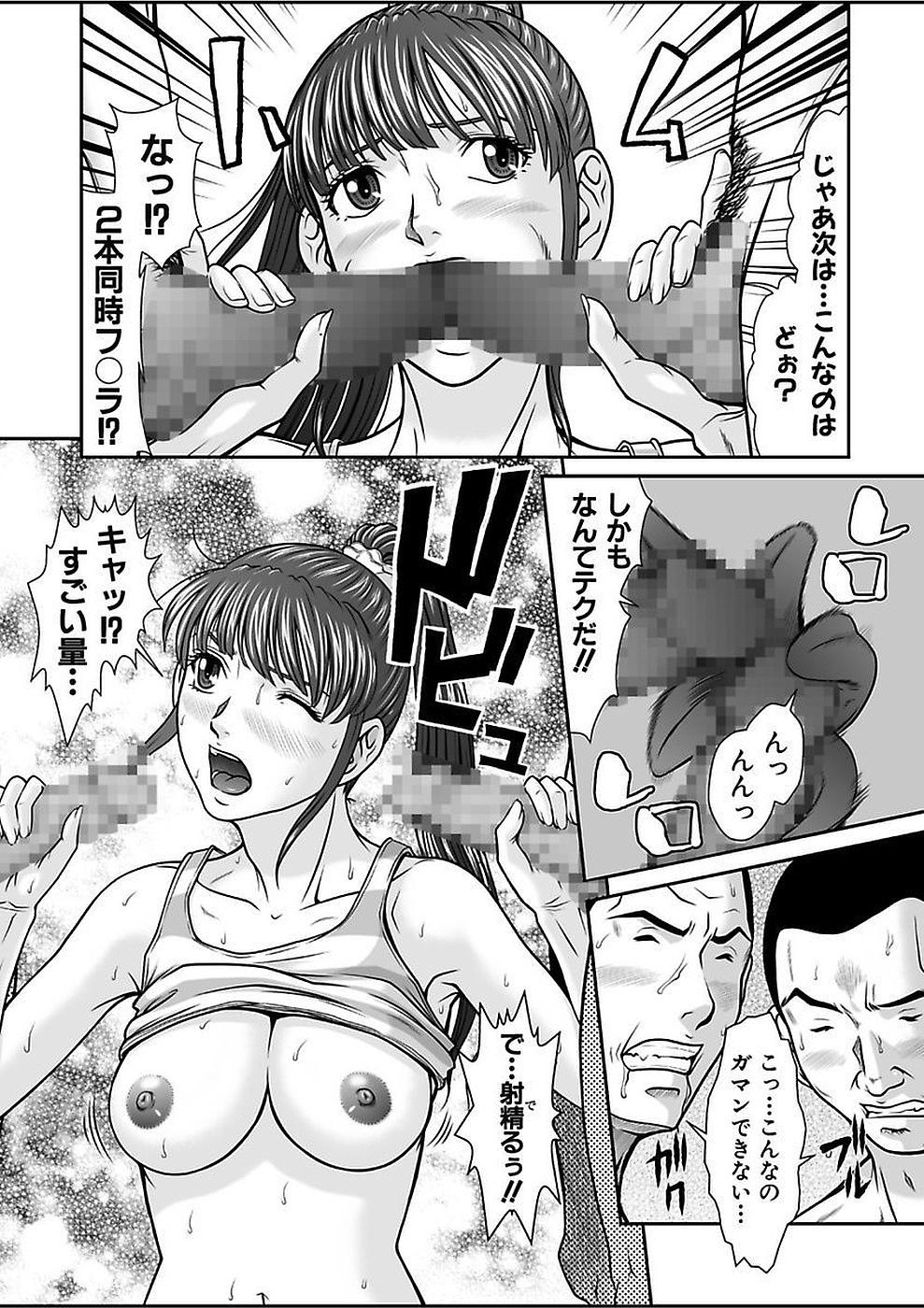 [Kurono Masakado] Dengeki Zecchou! Hihoujima ~Chikyuu no Oku ni Sasowarete~ Joukan 41