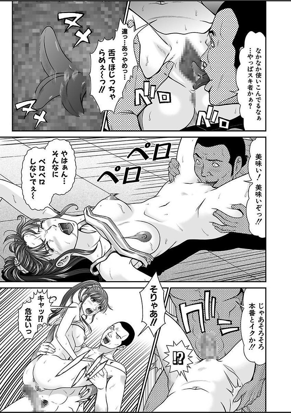 [Kurono Masakado] Dengeki Zecchou! Hihoujima ~Chikyuu no Oku ni Sasowarete~ Joukan 44