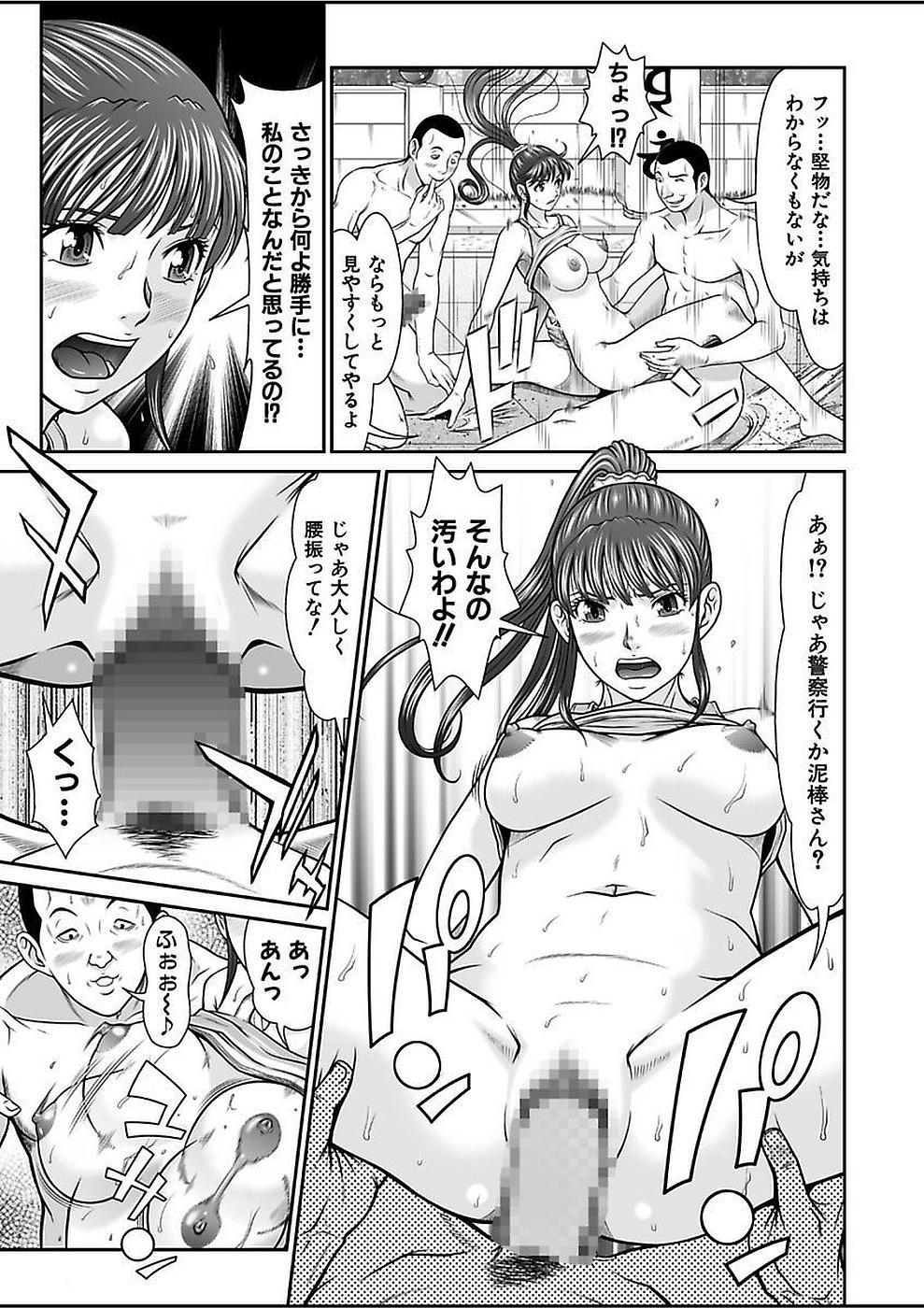[Kurono Masakado] Dengeki Zecchou! Hihoujima ~Chikyuu no Oku ni Sasowarete~ Joukan 46