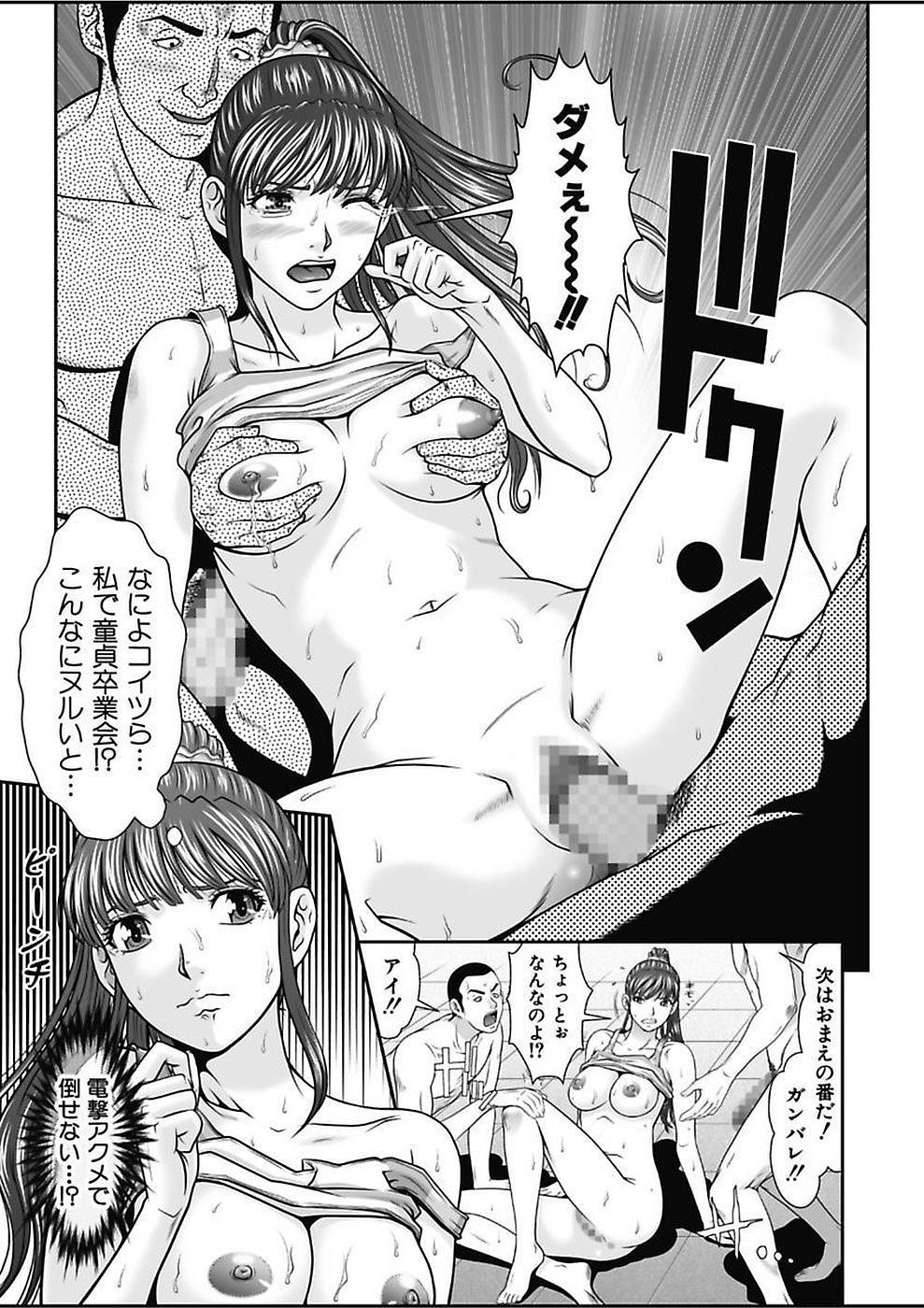 [Kurono Masakado] Dengeki Zecchou! Hihoujima ~Chikyuu no Oku ni Sasowarete~ Joukan 48