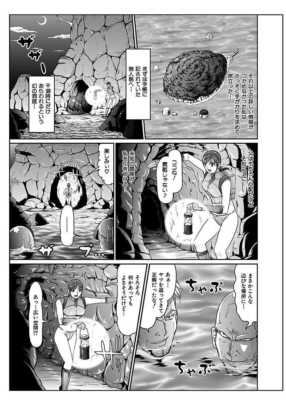 [Kurono Masakado] Dengeki Zecchou! Hihoujima ~Chikyuu no Oku ni Sasowarete~ Joukan 4