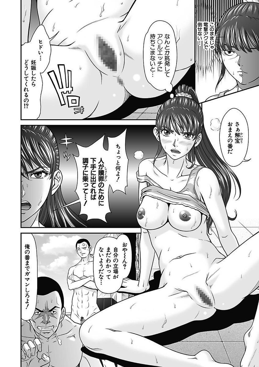 [Kurono Masakado] Dengeki Zecchou! Hihoujima ~Chikyuu no Oku ni Sasowarete~ Joukan 49