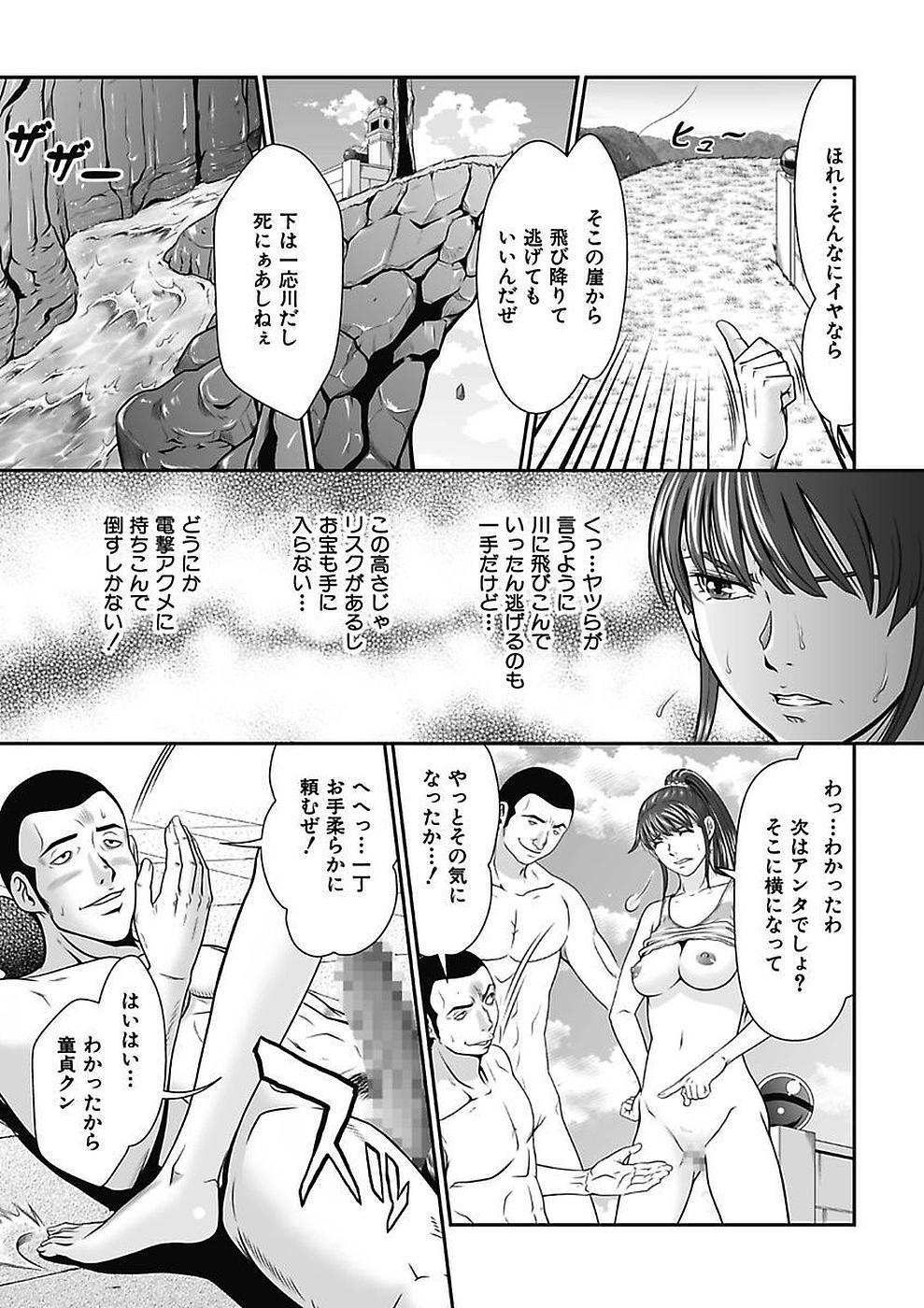 [Kurono Masakado] Dengeki Zecchou! Hihoujima ~Chikyuu no Oku ni Sasowarete~ Joukan 50