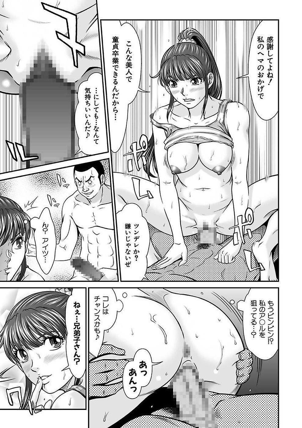 [Kurono Masakado] Dengeki Zecchou! Hihoujima ~Chikyuu no Oku ni Sasowarete~ Joukan 52