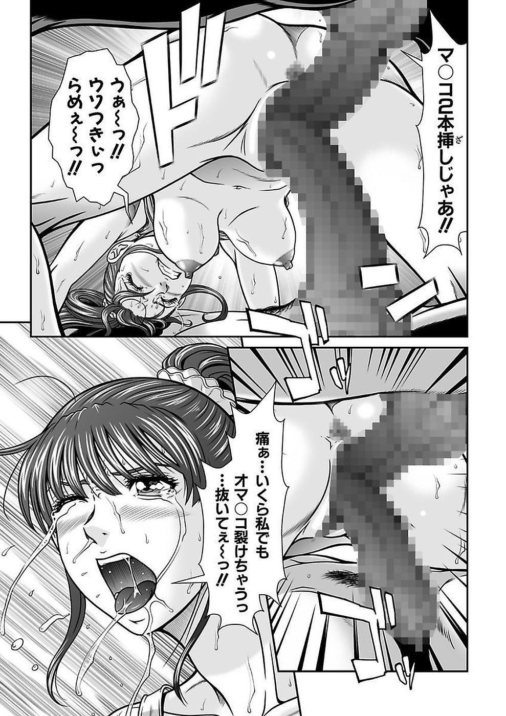 [Kurono Masakado] Dengeki Zecchou! Hihoujima ~Chikyuu no Oku ni Sasowarete~ Joukan 54