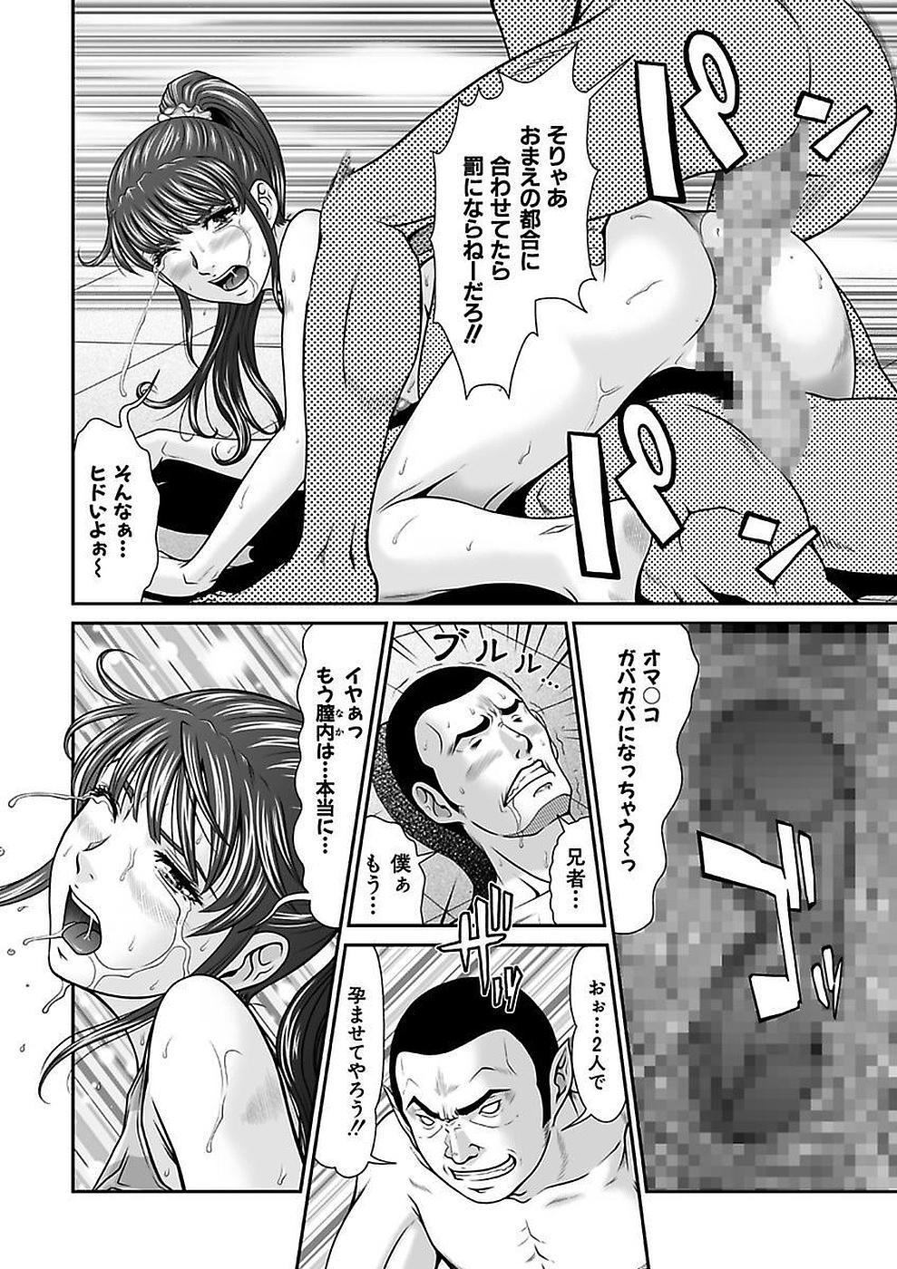 [Kurono Masakado] Dengeki Zecchou! Hihoujima ~Chikyuu no Oku ni Sasowarete~ Joukan 55