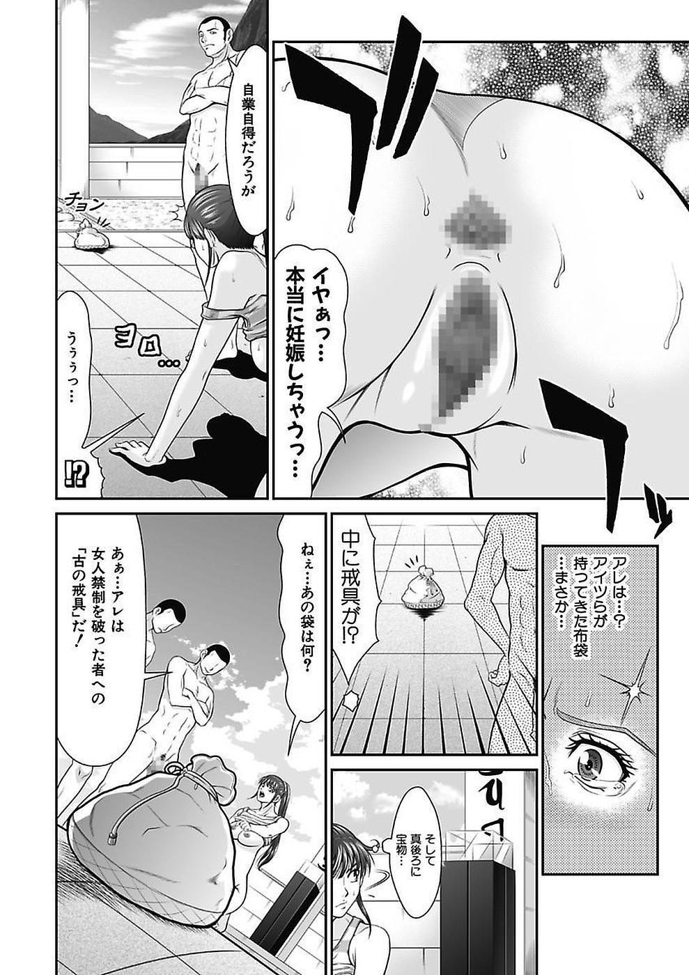 [Kurono Masakado] Dengeki Zecchou! Hihoujima ~Chikyuu no Oku ni Sasowarete~ Joukan 57
