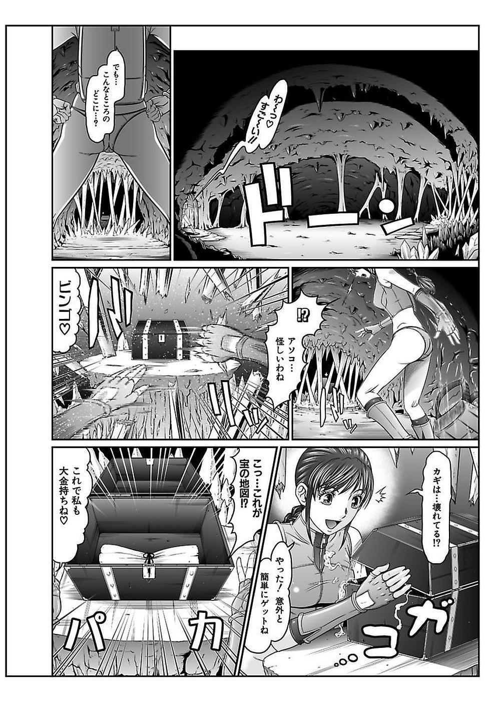 [Kurono Masakado] Dengeki Zecchou! Hihoujima ~Chikyuu no Oku ni Sasowarete~ Joukan 5