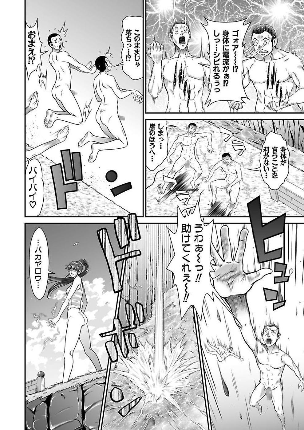 [Kurono Masakado] Dengeki Zecchou! Hihoujima ~Chikyuu no Oku ni Sasowarete~ Joukan 63