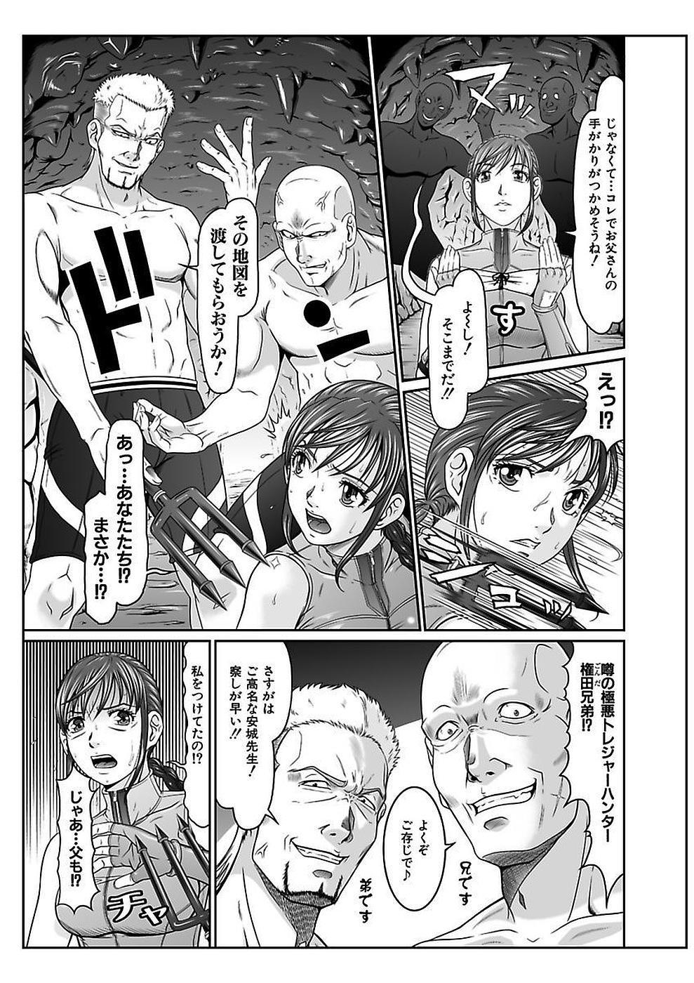 [Kurono Masakado] Dengeki Zecchou! Hihoujima ~Chikyuu no Oku ni Sasowarete~ Joukan 6
