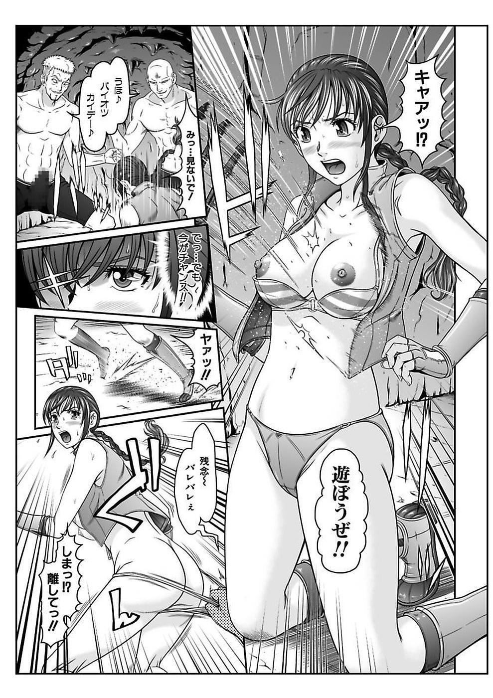 [Kurono Masakado] Dengeki Zecchou! Hihoujima ~Chikyuu no Oku ni Sasowarete~ Joukan 8