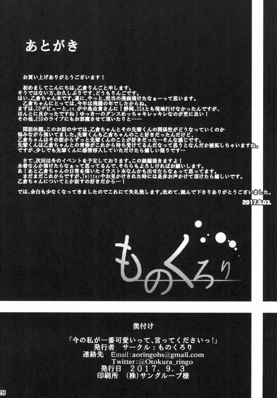 Ima no Watashi ga Ichiban Kawaii tte, Sou Itte Kudasai! 26