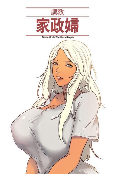 Domesticate the Housekeeper 调教家政妇 ch.29-30 0